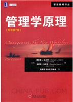 (特价书)管理学原理(原书第7版)