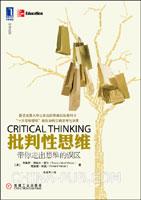 (特价书)批判性思维:带你走出思维的误区(原书第9版)
