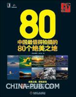 (特价书)印.像:中国最值得拍摄的80个绝美之地