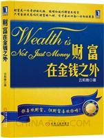 (特价书)财富在金钱之外