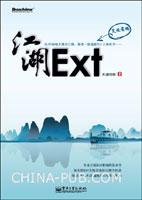 Ext江湖(首部分析Ext架构的技术书,知名Ext在线交流社区倾力打造)