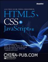 HTML5、CSS和JavaScript开发