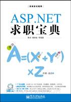 ASP.NET 求职宝典(含CD光盘1张)