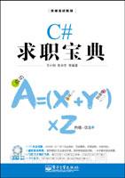 C# 求职宝典(含CD光盘1张)