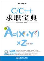 C/C++求职宝典(含CD光盘1张)