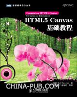 HTML5 Canvas基础教程(国内第一本HTML5 Canvas专著)(china-pub首发)