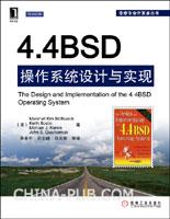 (特价书)4.4BSD操作系统设计与实现