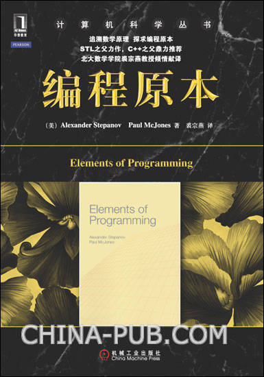 Cover of Chinese edition of Elements of Programming, ISBN 9787111367291