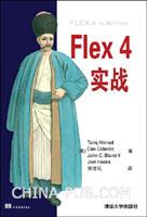 Flex 4实战(Flex业界重量级人物力著)
