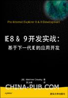 IE8 & 9开发实战:基于下一代IE的应用开发