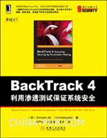 BackTrack 4:利用渗透测试保证系统安全(BackTrack平台全面剖析,囊括各种网络渗透测试工具)
