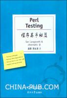 (赠品)Perl testing 程序高手秘笈(中文版)