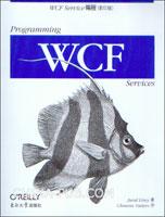 (赠品)WCF Service编程(英文影印版)