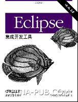 (赠品)Eclipse集成开发工具