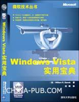 (赠品)Windows Vista实用宝典