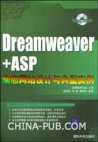 (赠品)Dreamweaver+ASP动态网站设计与典型实例