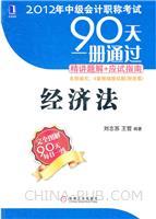 (特价书)2012年中级会计职称考试90天一册通过.精讲题解+应试指南--经济法