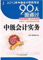 (特价书)2012年中级会计职称考试90天一册通过.精讲题解+应试指南--中级会计实务