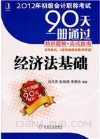 (特价书)2012年初级会计职称考试90天一册通过.精讲题解+应试指南――经济法基础