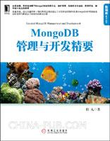 (特价书)MongoDB管理与开发精要(系统讲解MongoDB的使用、维护管理、性能优化与监控等)