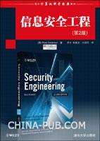 信息安全工程(第2版)