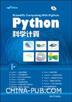 Python科学计算(历时三年,多次修订,精心编写而成 Enthought公司CEO Eric Jones作序推荐)
