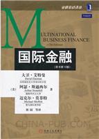 国际金融(原书第12版)