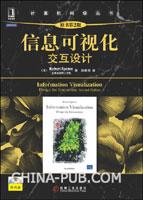 (特价书)信息可视化:交互设计(原书第2版)(英国著名信息可视化专家Robert Spence代表作)(含光盘一张)