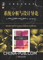 (特价书)系统分析与设计导论(国外原版书长期位于同类书销售排行榜第1名)