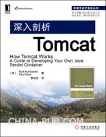 深入剖析Tomcat