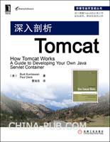 深入剖析Tomcat[图书]