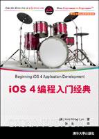iOS 4编程入门经典