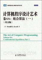 计算机程序设计艺术,卷4A:组合算法.1(英文版)(计算机大师高德纳权威著作,精装版)
