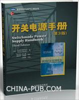 开关电源手册:第3版