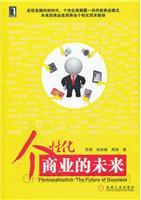 个性化:商业的未来(现有商业模式最具颠覆性和最具启发意义的一本书,热销中)