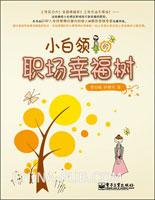 小白领的职场幸福树(全彩)