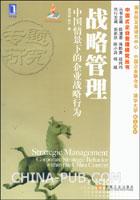 (特价书)战略管理:中国情景下的企业战略行为