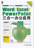 Word/Excel/PowerPoint三合一办公应用