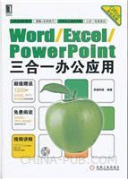 (特价书)Word/Excel/PowerPoint三合一办公应用