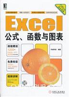 (特价书)Excel公式、函数与图表