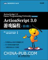 ActionScript 3.0游戏编程(第2版)(世界级Flash游戏专家最新力作)