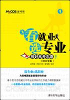 看就业 选专业:报好高考志愿(2012年版)