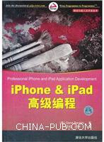 iPhone & iPad高级编程(35年编程经验结晶之作,案例源码免费下载)