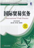 (特价书)国际贸易实务