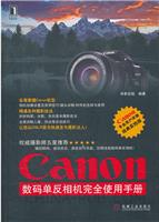 (特价书)Canon数码单反相机完全使用手册