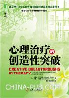 (特价书)心理治疗的创造性突破
