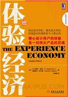体验经济(原书更新版)[图书]