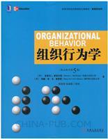 (特价书)组织行为学(英文版.原书第5版)