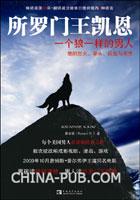 所罗门王凯恩:一个狼一样的男人
