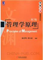 (特价书)管理学原理(第2版)